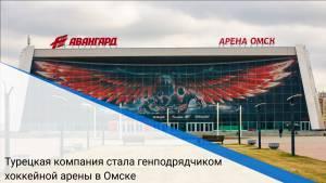 Турецкая компания стала генподрядчиком хоккейной арены в Омске