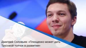 Дмитрий Соловьев: «Плющенко может дать Трусовой толчок в развитии»