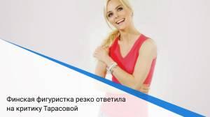 Финская фигуристка резко ответила на критику Тарасовой