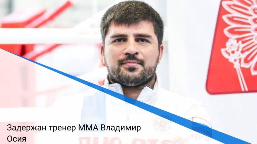 Задержан тренер ММА Владимир Осия