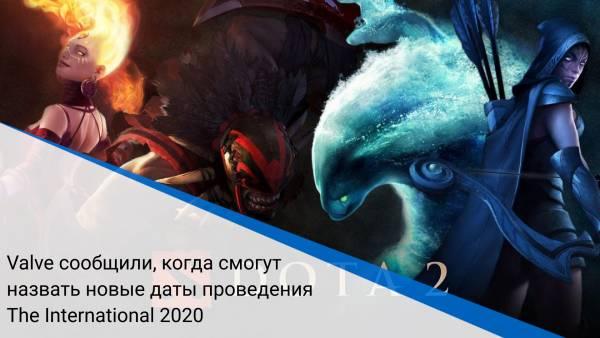 Valve сообщили, когда смогут назвать новые даты проведения The International 2020