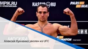 Алексей Кунченко уволен из UFC