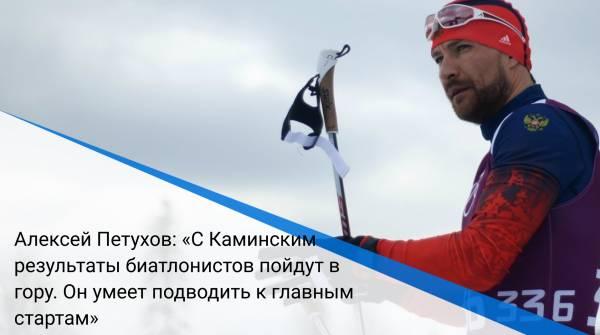 Алексей Петухов: «С Каминским результаты биатлонистов пойдут в гору. Он умеет подводить к главным стартам»