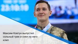 Максим Ковтун выпустил сольный трек и снял на него клип