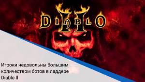 Игроки недовольны большим количеством ботов в ладдере Diablo II