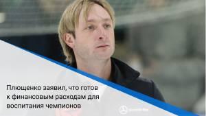 Плющенко заявил, что готов к финансовым расходам для воспитания чемпионов
