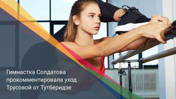Гимнастка Солдатова прокомментировала уход Трусовой от Тутберидзе