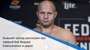 Бывший тренер рассказал про первый бой Федора Емельяненко в цирке