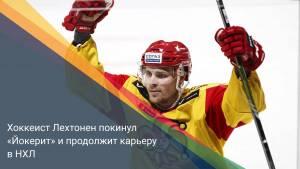Хоккеист Лехтонен покинул «Йокерит» и продолжит карьеру в НХЛ