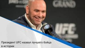 Президент UFC назвал лучшего бойца в истории