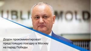 Додон прокомментировал предстоящую поездку в Москву на парад Победы
