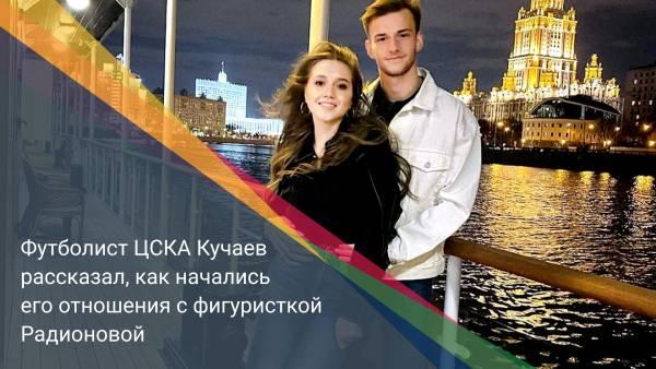 Футболист ЦСКА Кучаев рассказал, как начались его отношения с фигуристкой Радионовой