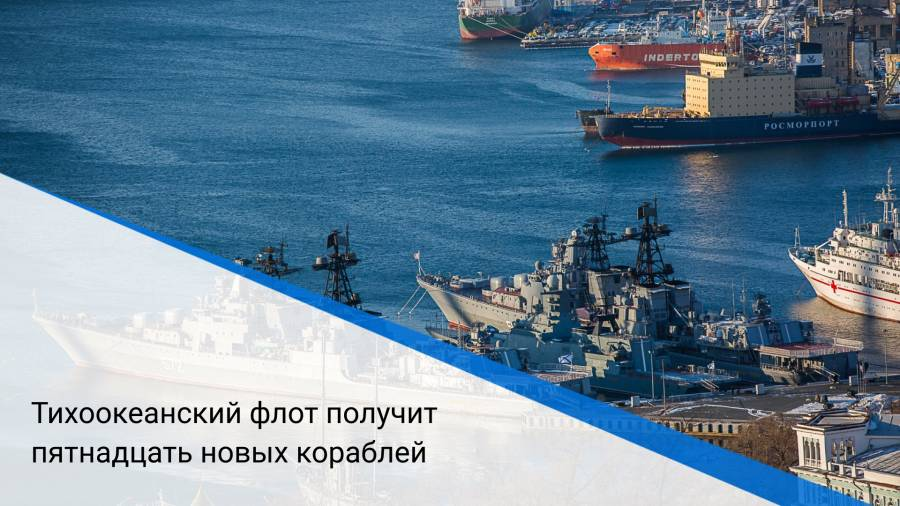 Тихоокеанский флот получит пятнадцать новых кораблей