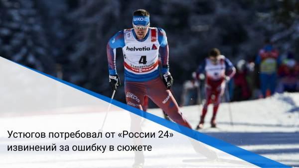 Устюгов потребовал от «России 24» извинений за ошибку в сюжете