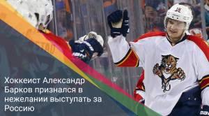 Хоккеист Александр Барков признался в нежелании выступать за Россию