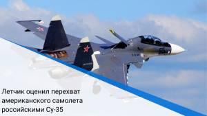 Летчик оценил перехват американского самолета российскими Су-35