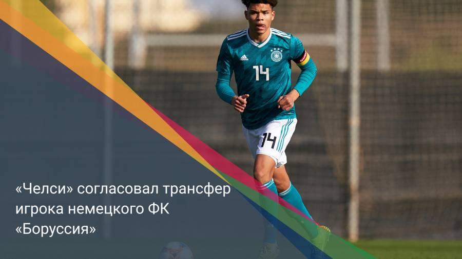 «Челси» согласовал трансфер игрока немецкого ФК «Боруссия»