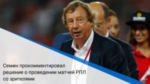 Семин прокомментировал решение о проведении матчей РПЛ со зрителями