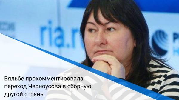 Вяльбе прокомментировала переход Черноусова в сборную другой страны