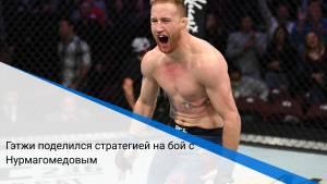 Гэтжи поделился стратегией на бой с Нурмагомедовым