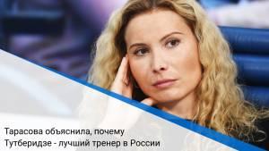 Тарасова объяснила, почему Тутберидзе - лучший тренер в России