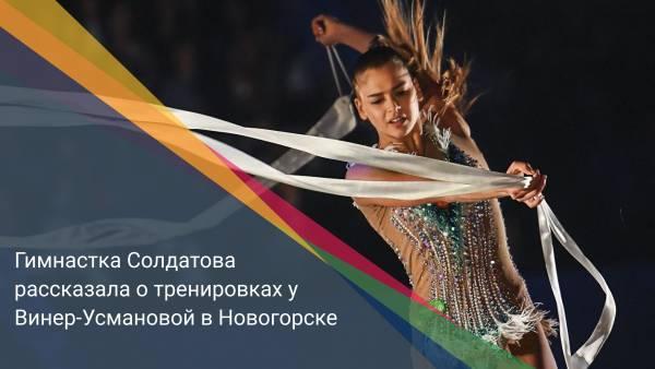 Гимнастка Солдатова рассказала о тренировках у Винер-Усмановой в Новогорске
