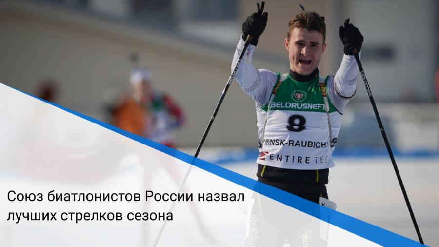 Союз биатлонистов России назвал лучших стрелков сезона