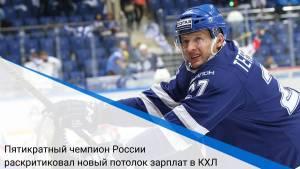 Пятикратный чемпион России раскритиковал новый потолок зарплат в КХЛ