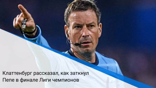 Клаттенбург рассказал, как заткнул Пепе в финале Лиги чемпионов
