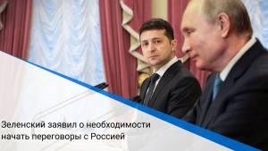 Зеленский заявил о необходимости начать переговоры с Россией