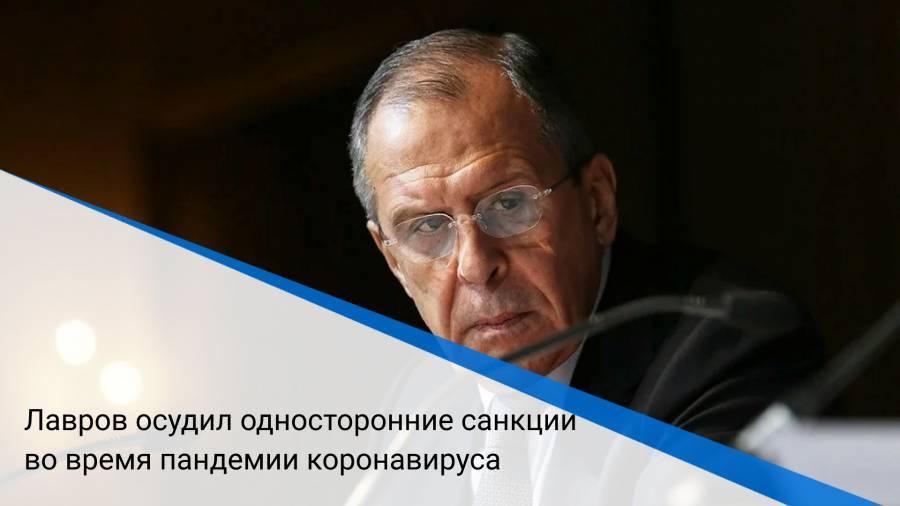 Лавров осудил односторонние санкции во время пандемии коронавируса