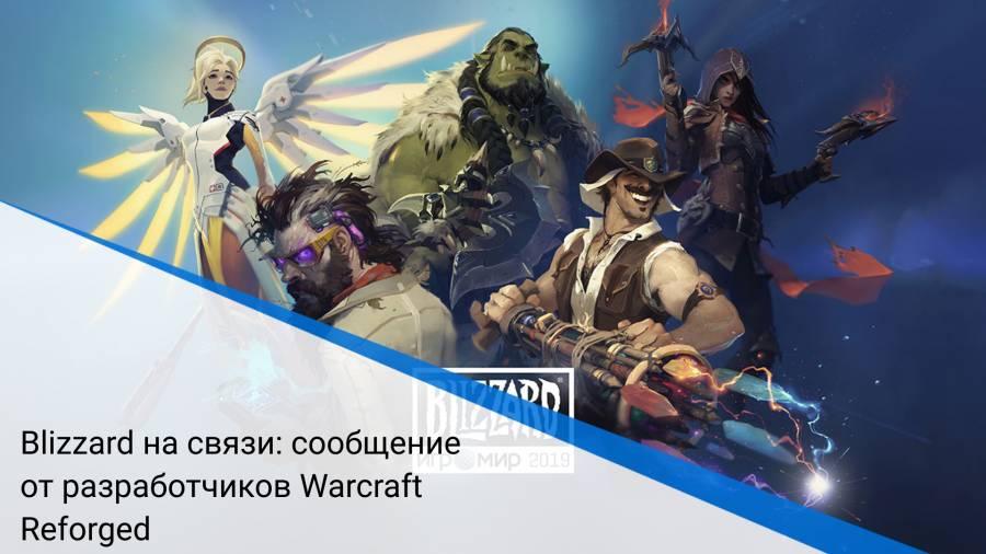 Blizzard на связи: сообщение от разработчиков Warcraft Reforged