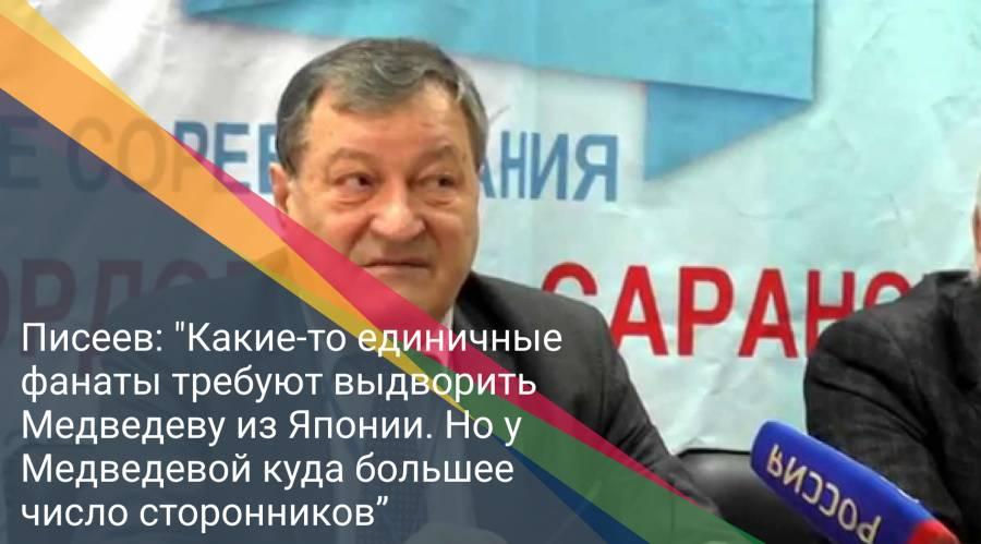 """Писеев: """"Какие-то единичные фанаты требуют выдворить Медведеву из Японии. Но у Медведевой куда большее число сторонников"""""""