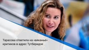 Тарасова ответила на «вяканье» критиков в адрес Тутберидзе