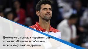 Джокович о помощи нерейтинговым игрокам: «Я много заработал и теперь хочу помочь другим»