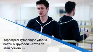 Хореограф Тутберидзе удалил посты о Трусовой: «Устал от этой помойки»