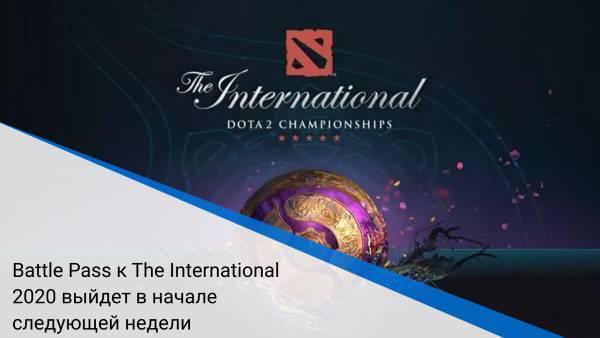 Battle Pass к The International 2020 выйдет в начале следующей недели