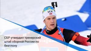 СБР утвердил тренерский штаб сборной России по биатлону