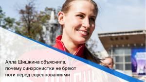 Алла Шишкина объяснила, почему синхронистки не бреют ноги перед соревнованиями