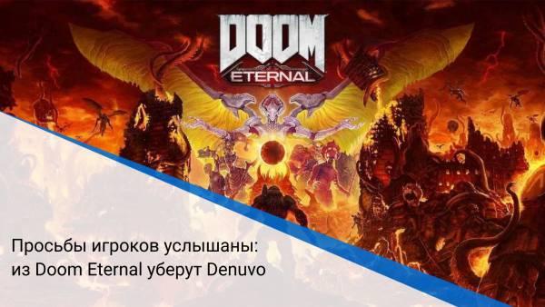Просьбы игроков услышаны: из Doom Eternal уберут Denuvo