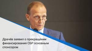Драчёв заявил о прекращении финансирования СБР основным спонсором