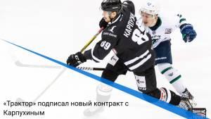 «Трактор» подписал новый контракт с Карпухиным