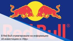 В Red Bull отреагировали на информацию об инвестициях в «Уфу»