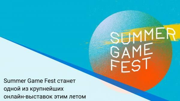 Summer Game Fest станет одной из крупнейших онлайн-выставок этим летом
