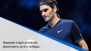 Федерер отдал должное Джоковичу за его победы