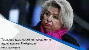 Тарасова дала совет «вякающим» в адрес группы Тутберидзе иностранцам