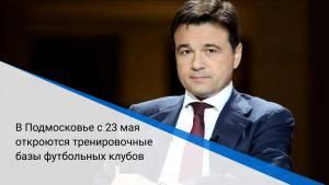 В Подмосковье с 23 мая откроются тренировочные базы футбольных клубов