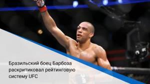 Бразильский боец Барбоза раскритиковал рейтинговую систему UFC