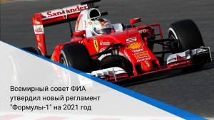 """Всемирный совет ФИА утвердил новый регламент """"Формулы-1"""" на 2021 год"""