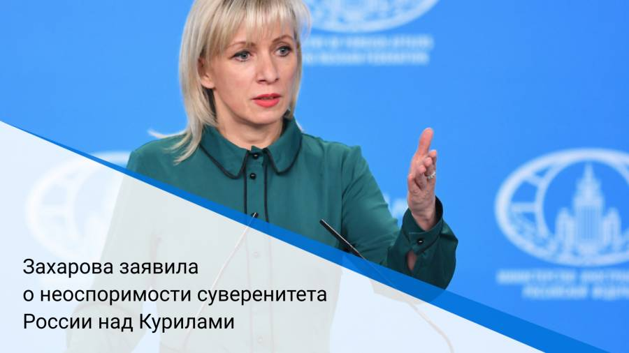 Захарова заявила о неоспоримости суверенитета России над Курилами